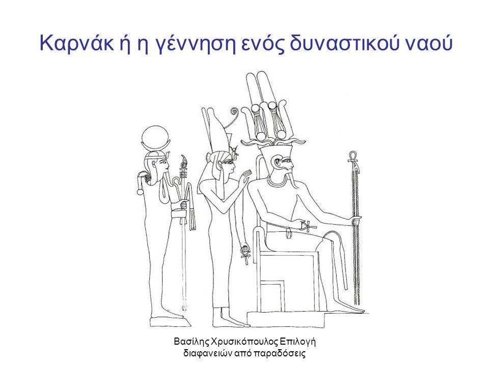 Καρνάκ ή η γέννηση ενός δυναστικού ναού