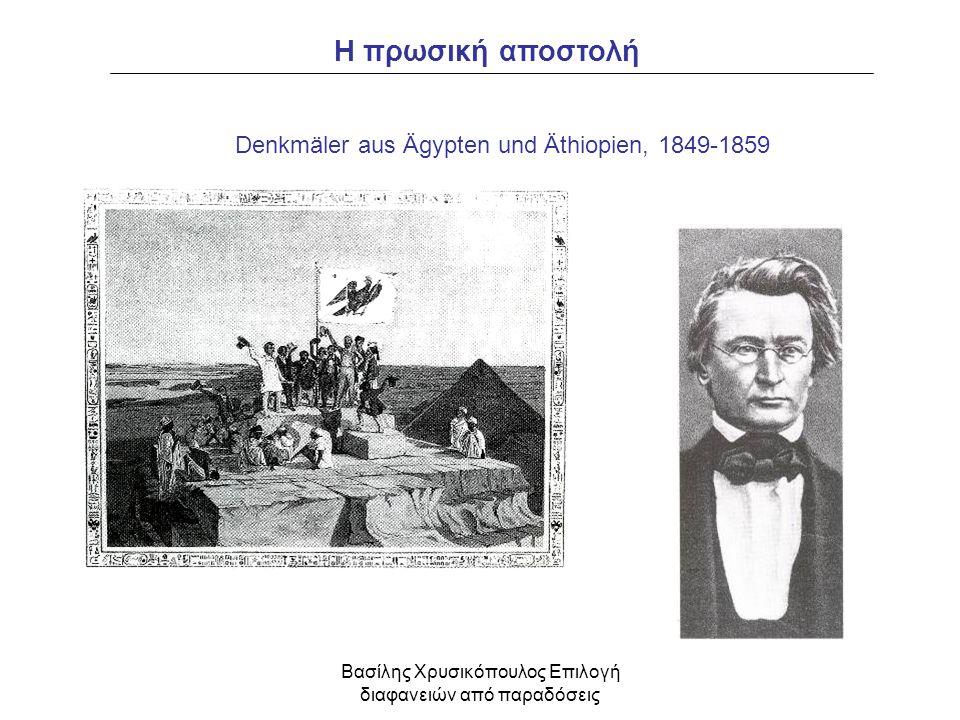 H πρωσική αποστολή Denkmäler aus Ägypten und Äthiopien, 1849-1859