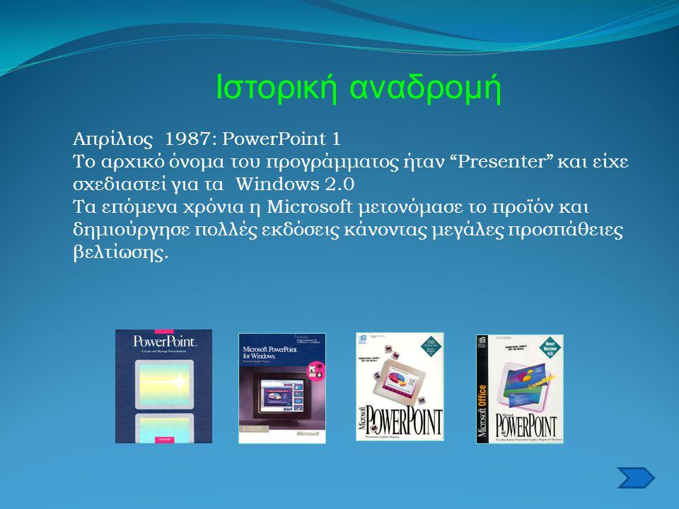 Ιστορική αναδρομή Απρίλιος 1987: PowerPoint 1