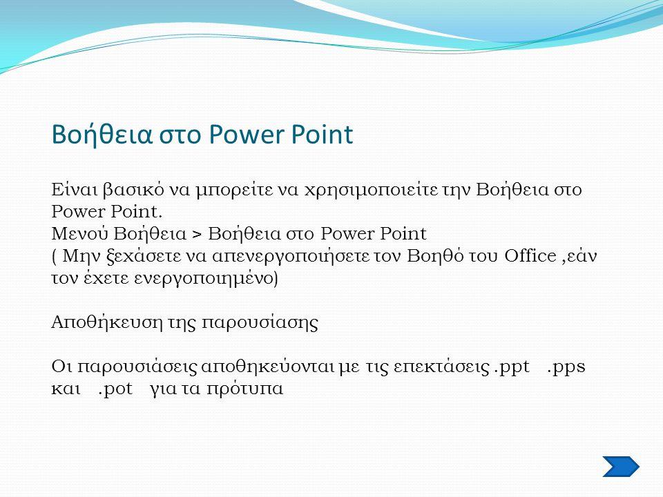 Βοήθεια στο Power Point
