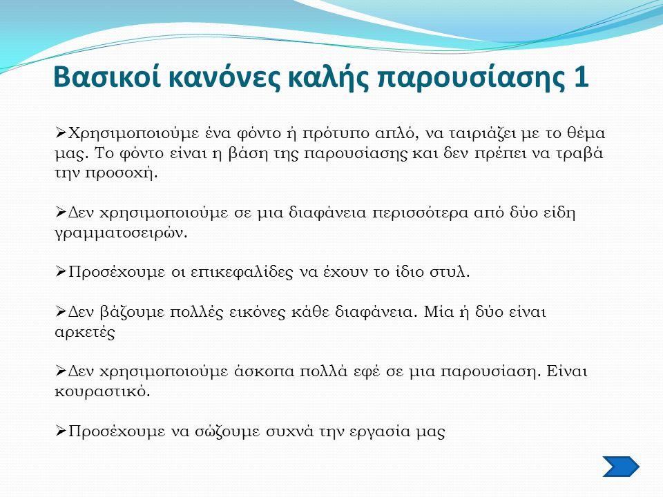 Βασικοί κανόνες καλής παρουσίασης 1