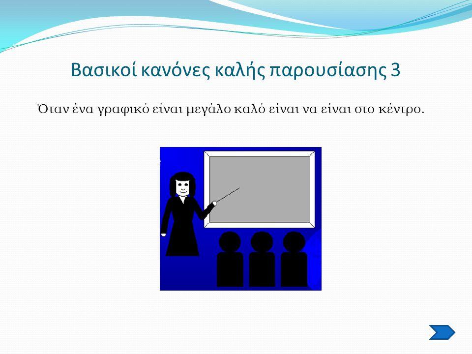 Βασικοί κανόνες καλής παρουσίασης 3