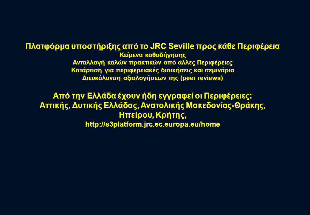 Πλατφόρμα υποστήριξης από το JRC Seville προς κάθε Περιφέρεια