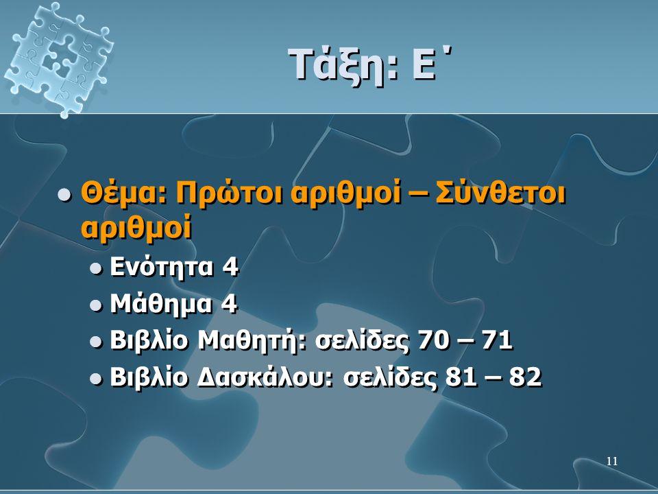 Τάξη: Ε΄ Θέμα: Πρώτοι αριθμοί – Σύνθετοι αριθμοί Ενότητα 4 Μάθημα 4