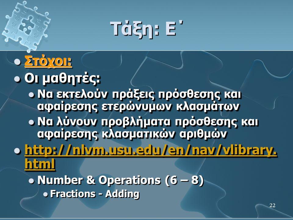 Τάξη: Ε΄ Στόχοι: Οι μαθητές: http://nlvm.usu.edu/en/nav/vlibrary.html