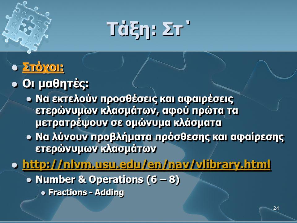 Τάξη: Στ΄ Στόχοι: Οι μαθητές: http://nlvm.usu.edu/en/nav/vlibrary.html