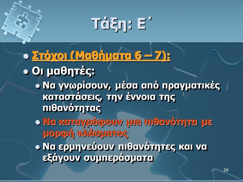 Τάξη: Ε΄ Στόχοι (Μαθήματα 6 – 7): Οι μαθητές: