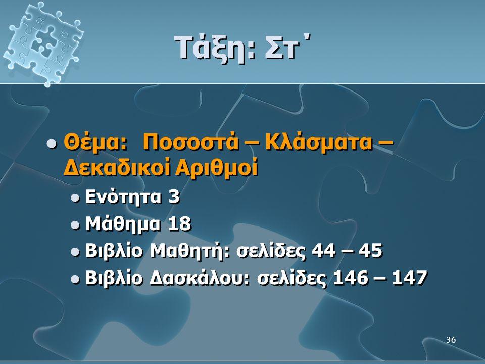 Τάξη: Στ΄ Θέμα: Ποσοστά – Κλάσματα – Δεκαδικοί Αριθμοί Ενότητα 3