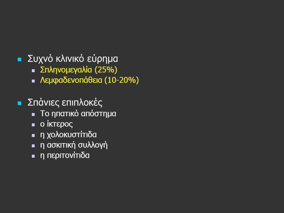 Συχνό κλινικό εύρημα Σπάνιες επιπλοκές Σπληνομεγαλία (25%)