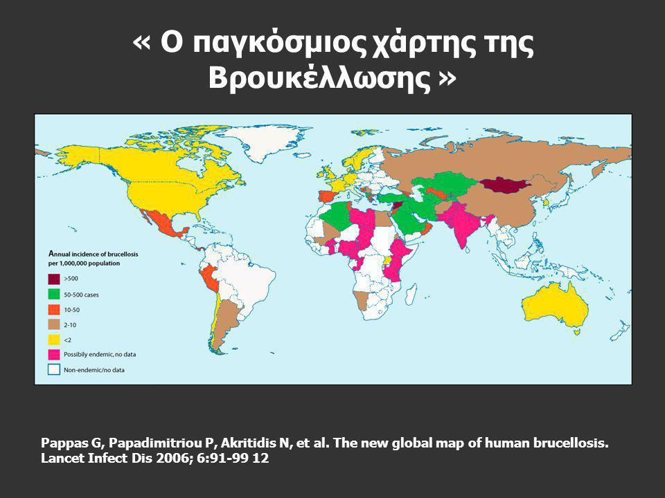 « Ο παγκόσμιος χάρτης της Βρουκέλλωσης »