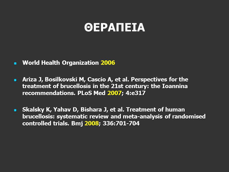 ΘΕΡΑΠΕΙΑ World Health Organization 2006