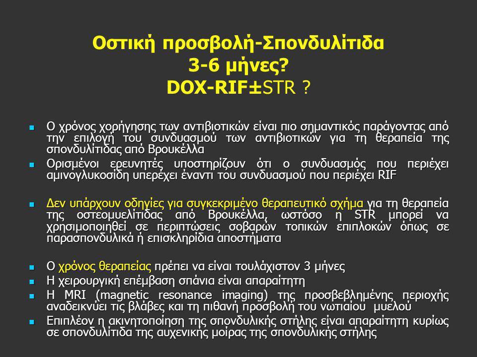 Οστική προσβολή-Σπονδυλίτιδα 3-6 μήνες DOX-RIF±STR