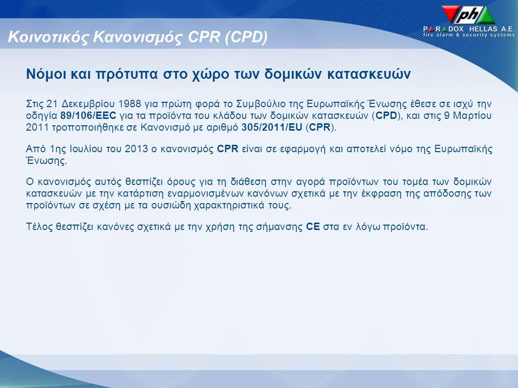 Κοινοτικός Κανονισμός CPR (CPD)