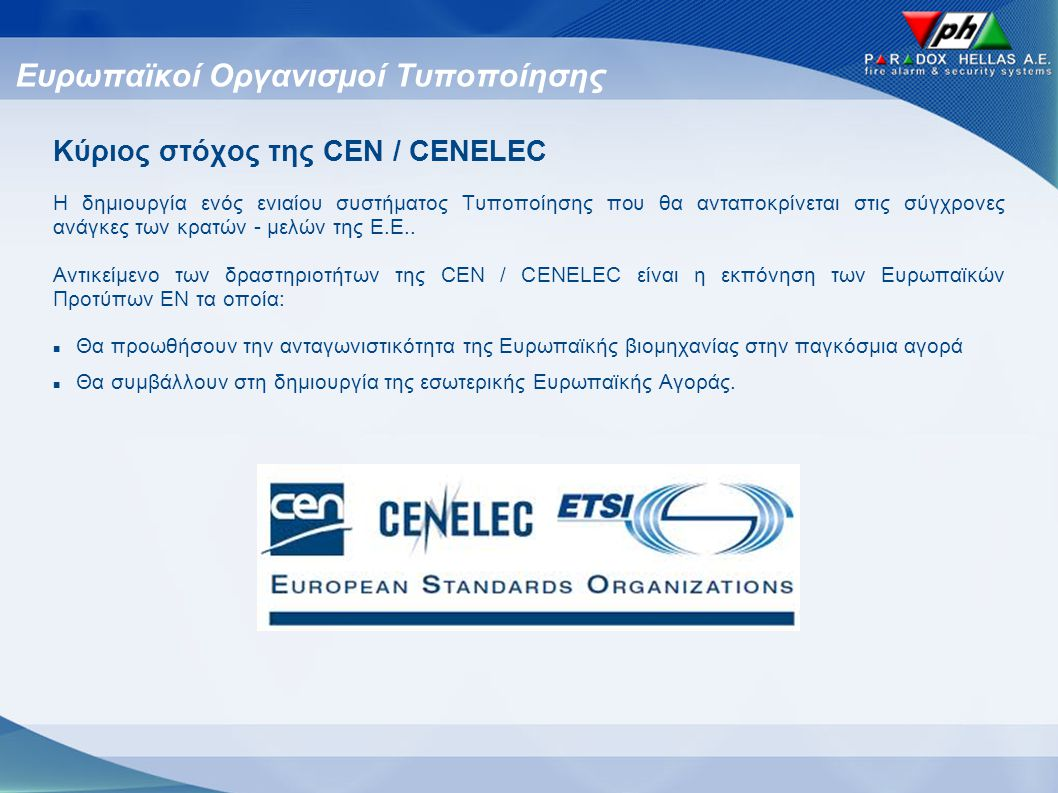 Ευρωπαϊκοί Οργανισμοί Τυποποίησης
