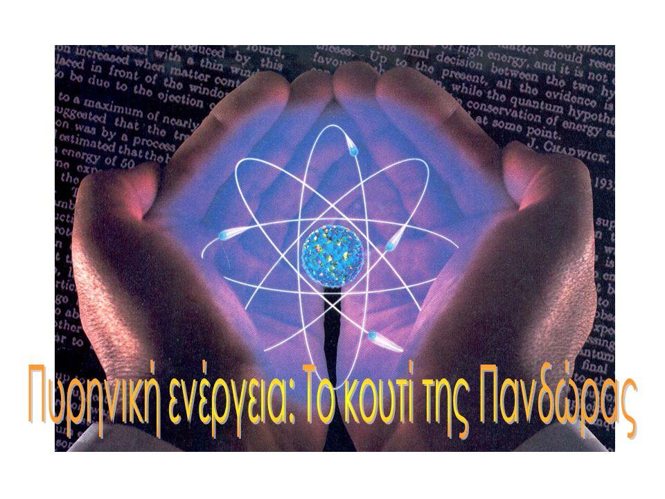 Πυρηνική ενέργεια: Το κουτί της Πανδώρας