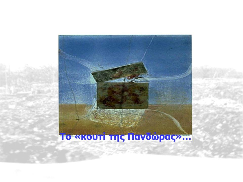 Το «κουτί της Πανδώρας»…