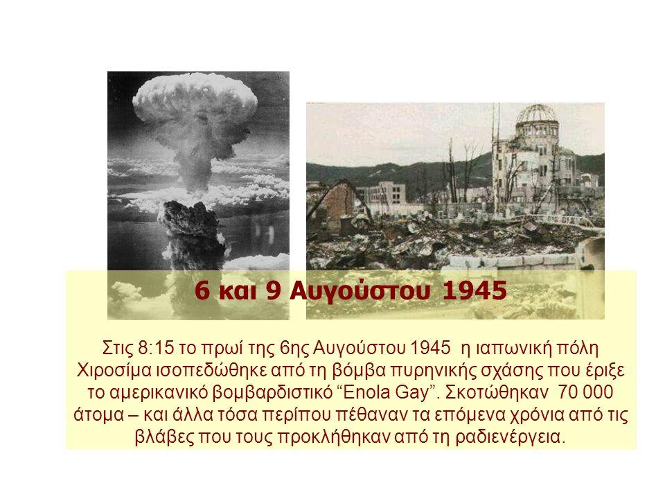 6 και 9 Αυγούστου 1945