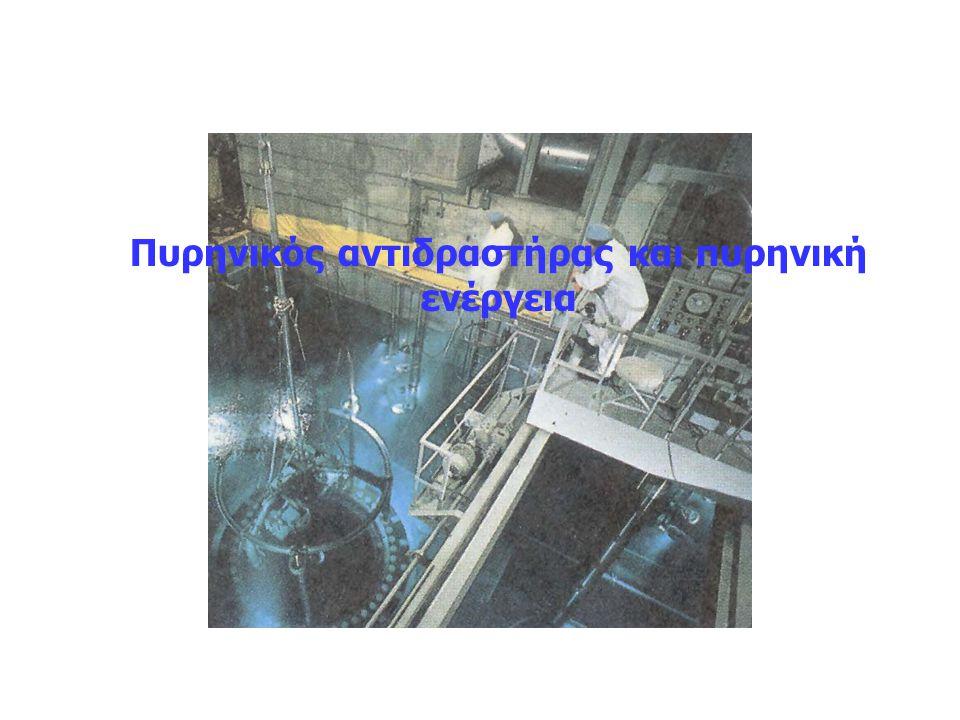Πυρηνικός αντιδραστήρας και πυρηνική ενέργεια