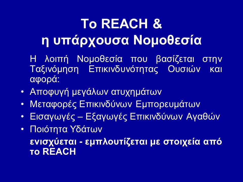 To REACH & η υπάρχουσα Νομοθεσία