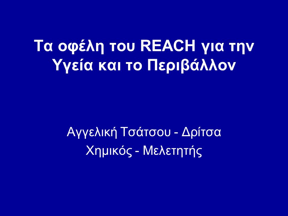 Τα οφέλη του REACH για την Υγεία και το Περιβάλλον
