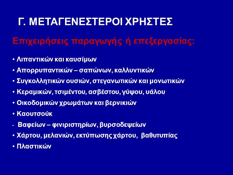Γ. ΜΕΤΑΓΕΝΕΣΤΕΡΟΙ ΧΡΗΣΤΕΣ