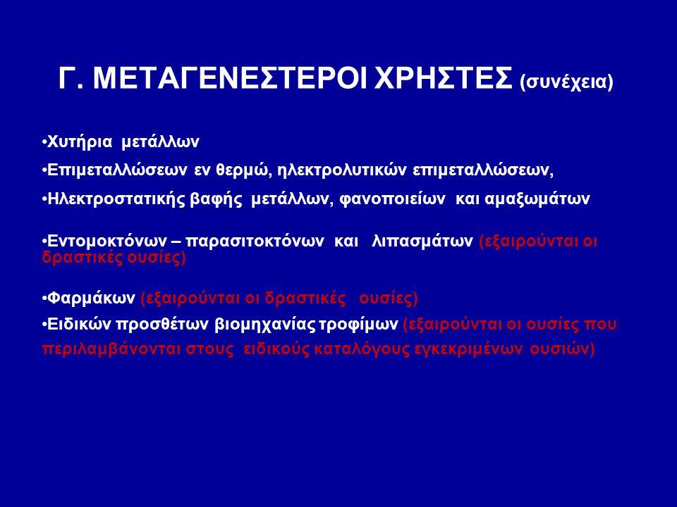 Γ. ΜΕΤΑΓΕΝΕΣΤΕΡΟΙ ΧΡΗΣΤΕΣ (συνέχεια)