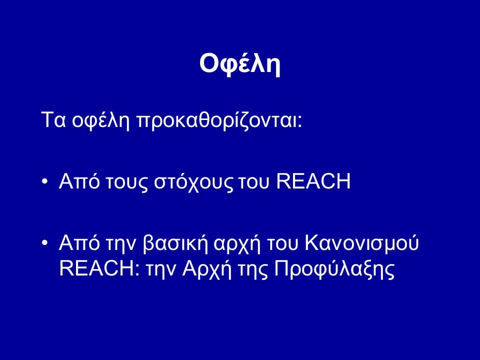 Οφέλη Τα οφέλη προκαθορίζονται: Από τους στόχους του REACH