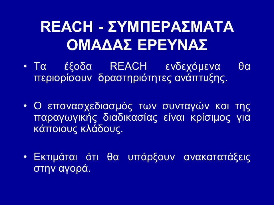 REACH - ΣΥΜΠΕΡΑΣΜΑΤΑ ΟΜΑΔΑΣ ΕΡΕΥΝΑΣ