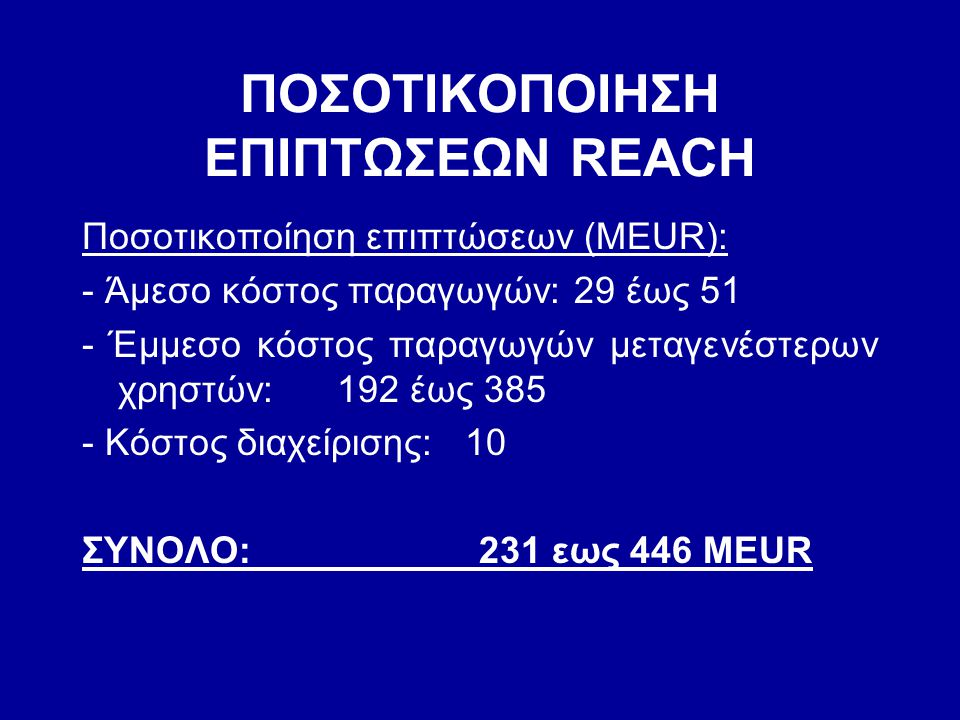 ΠΟΣΟΤΙΚΟΠΟΙΗΣΗ ΕΠΙΠΤΩΣΕΩΝ REACH