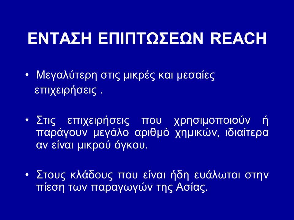 ΕΝΤΑΣΗ ΕΠΙΠΤΩΣΕΩΝ REACH