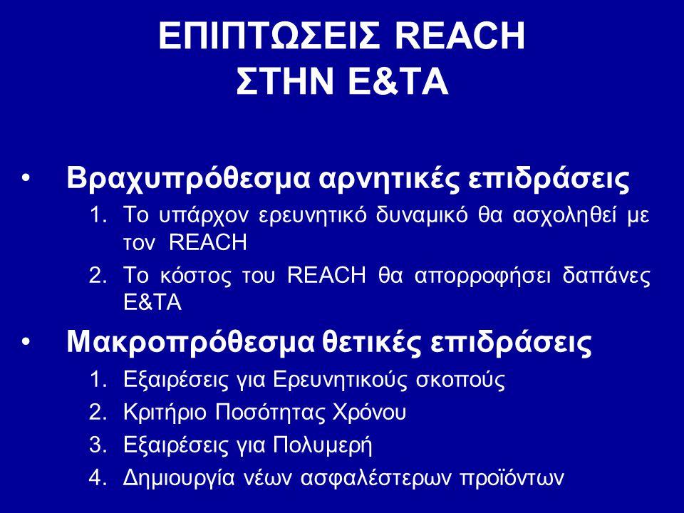 ΕΠΙΠΤΩΣΕΙΣ REACH ΣΤΗΝ Ε&ΤΑ
