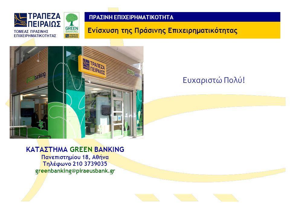 ΚΑΤΑΣΤΗΜΑ GREEN BANKING