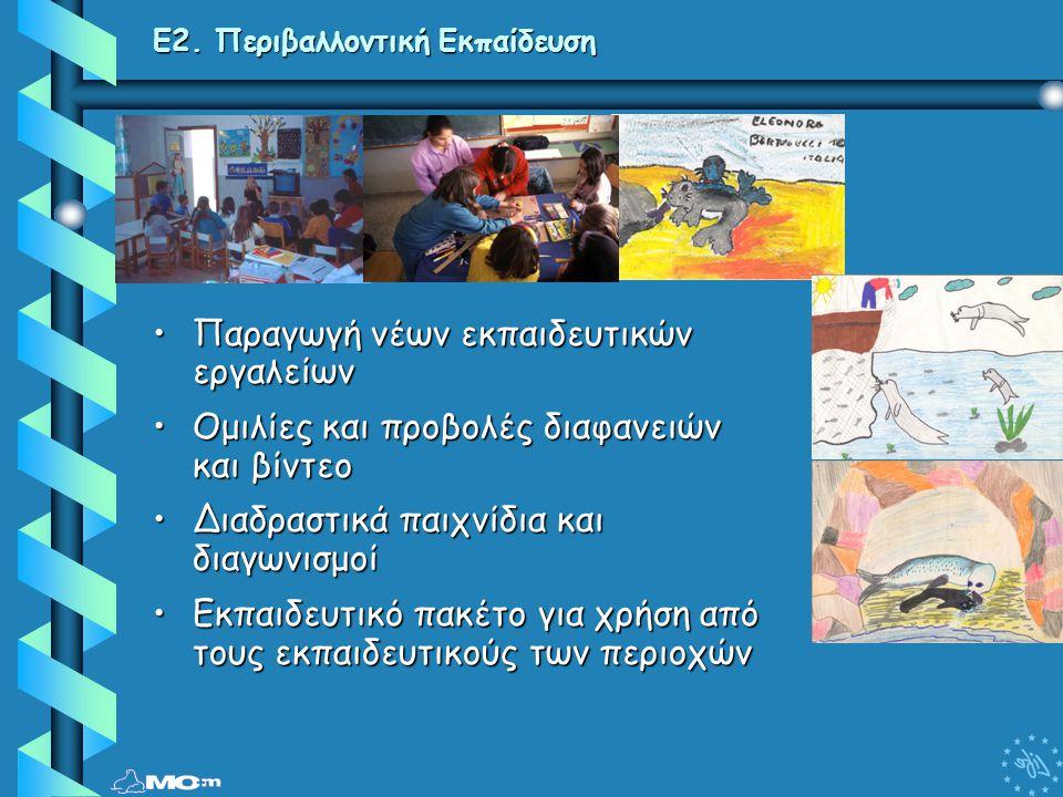 E2. Περιβαλλοντική Εκπαίδευση