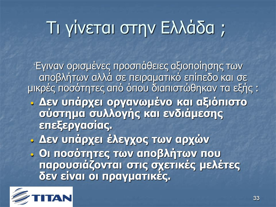 Τι γίνεται στην Ελλάδα ;