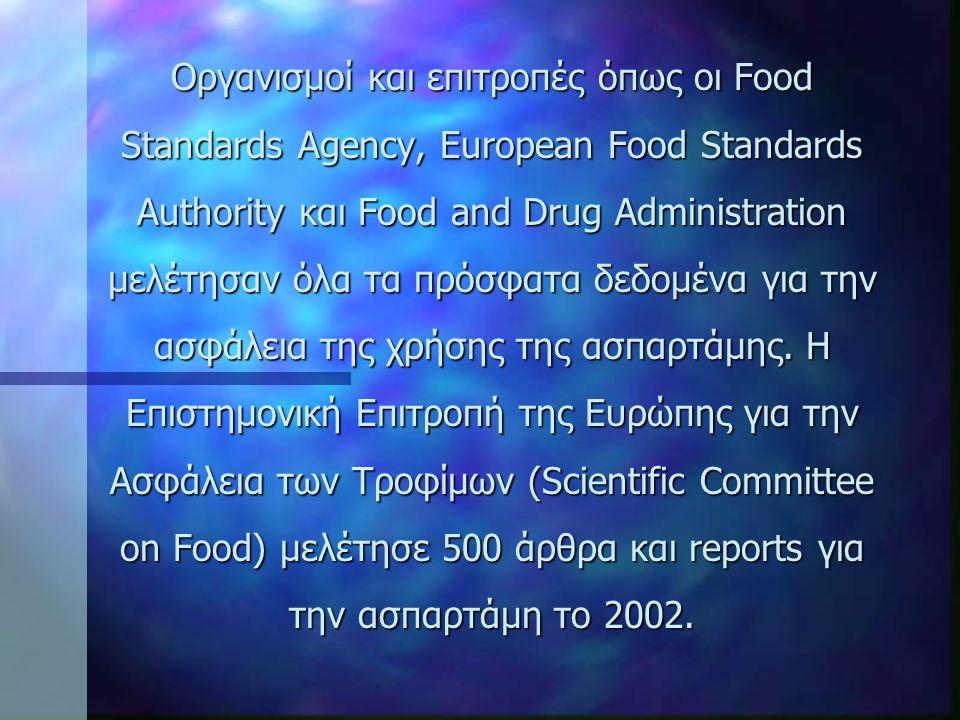 Οργανισμοί και επιτροπές όπως οι Food Standards Agency, European Food Standards Authority και Food and Drug Administration μελέτησαν όλα τα πρόσφατα δεδομένα για την ασφάλεια της χρήσης της ασπαρτάμης.