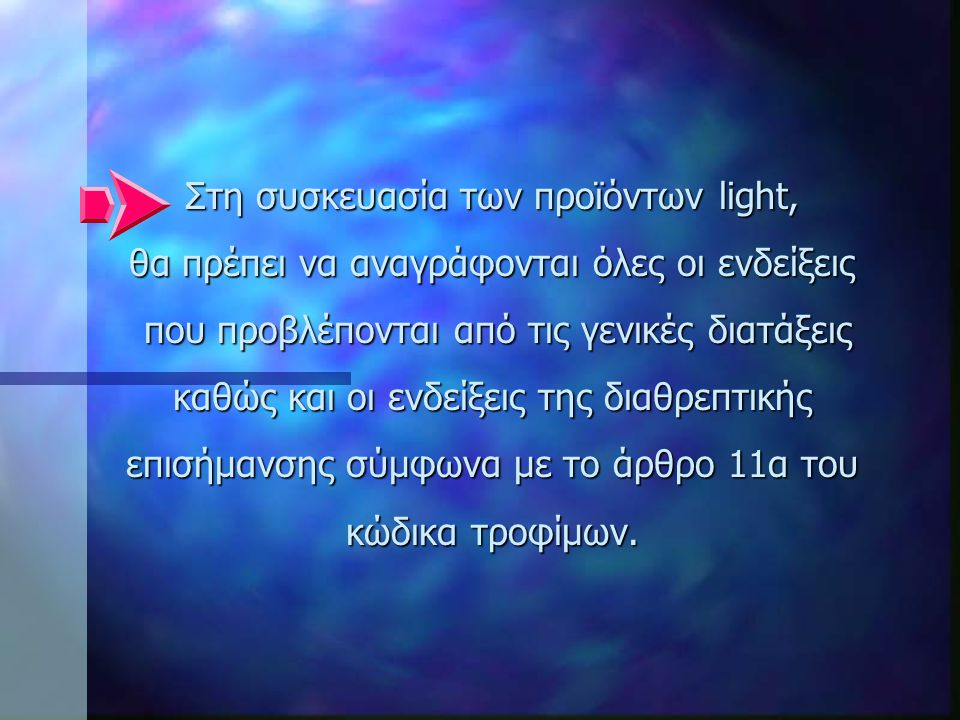 Στη συσκευασία των προϊόντων light,