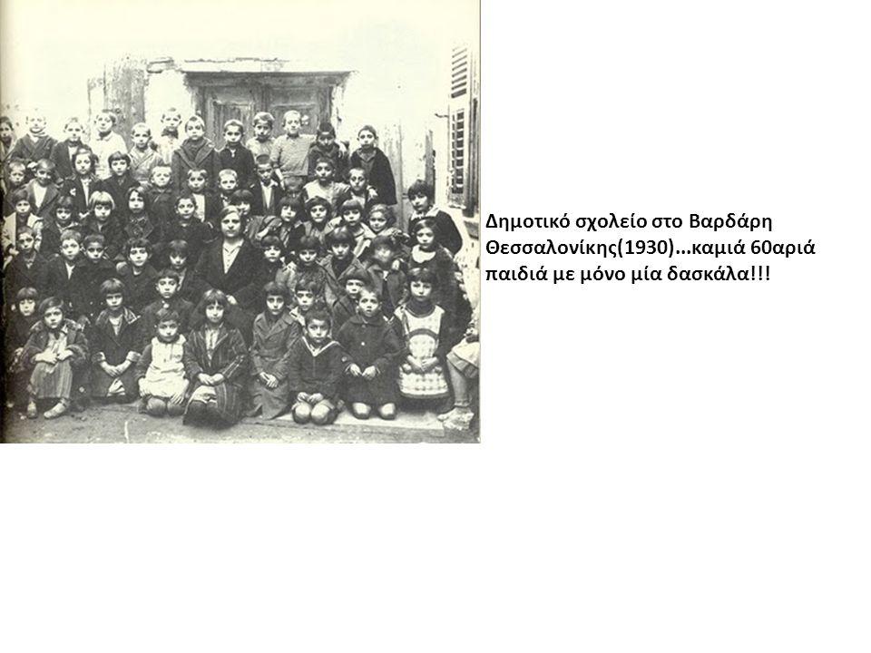 Δημοτικό σχολείο στο Βαρδάρη Θεσσαλονίκης(1930)