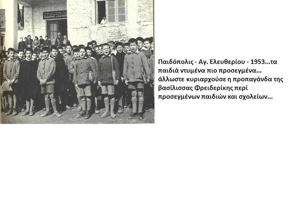 Παιδόπολις - Αγ. Ελευθερίου - 1953. τα παιδιά ντυμένα πιο προσεγμένα