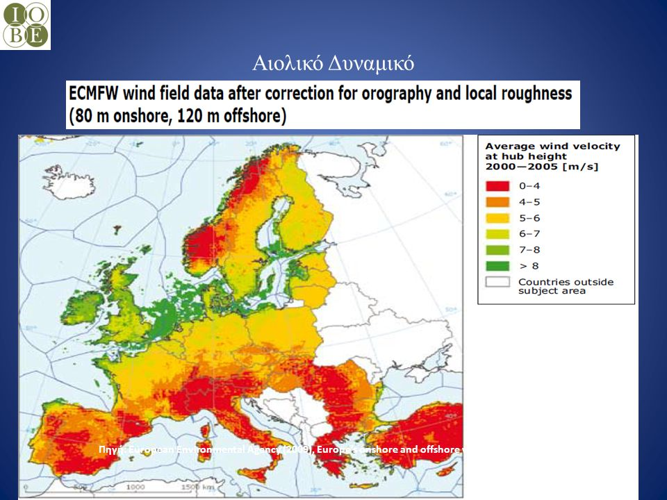 Αιολικό Δυναμικό Πηγή: European Environmental Agency (2009), Europe's onshore and offshore wind energy potential.