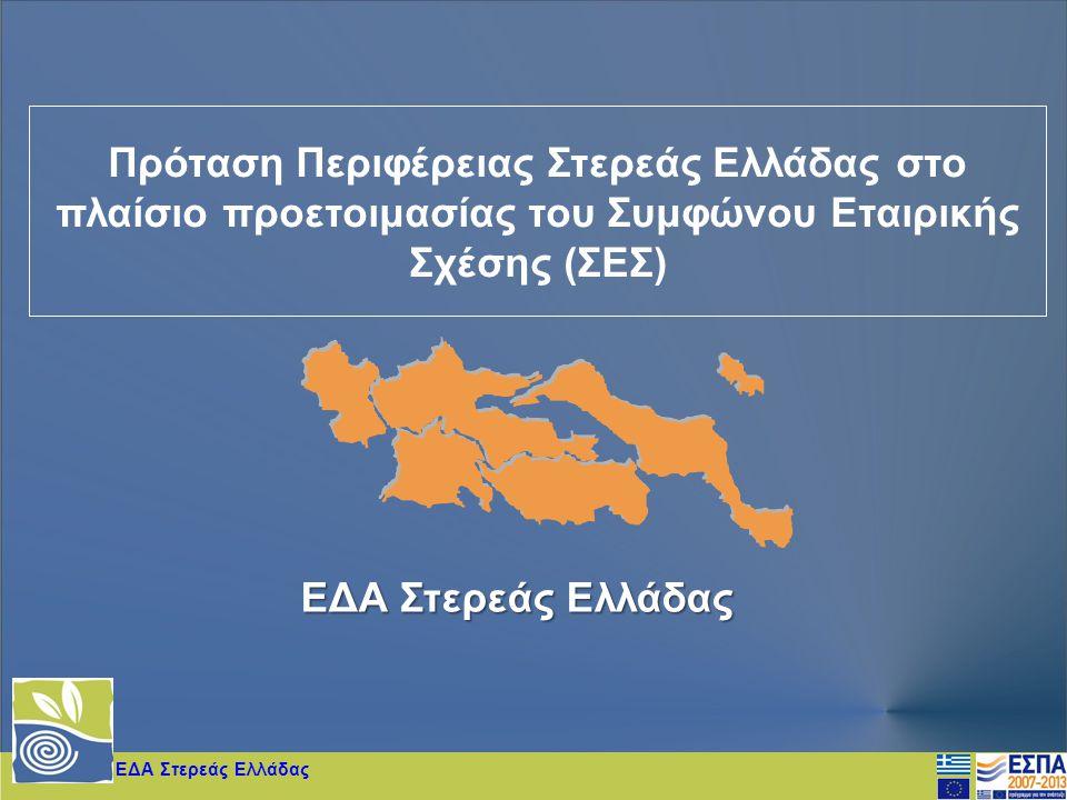 Πρόταση Περιφέρειας Στερεάς Ελλάδας στο πλαίσιο προετοιμασίας του Συμφώνου Εταιρικής Σχέσης (ΣΕΣ)