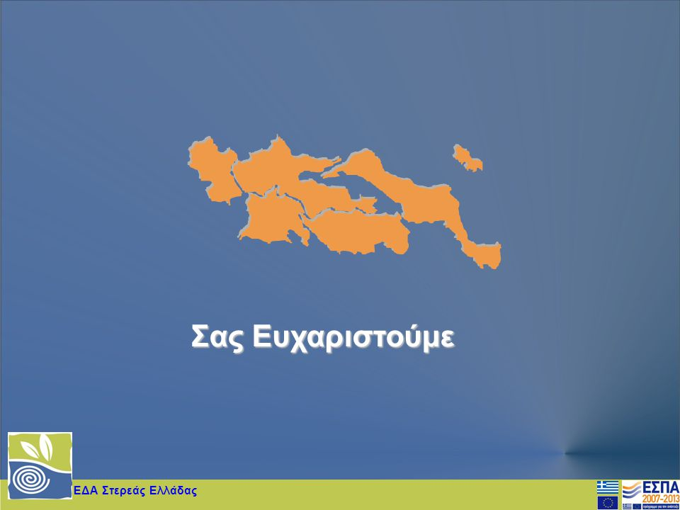 Σας Ευχαριστούμε ΕΔΑ Στερεάς Ελλάδας