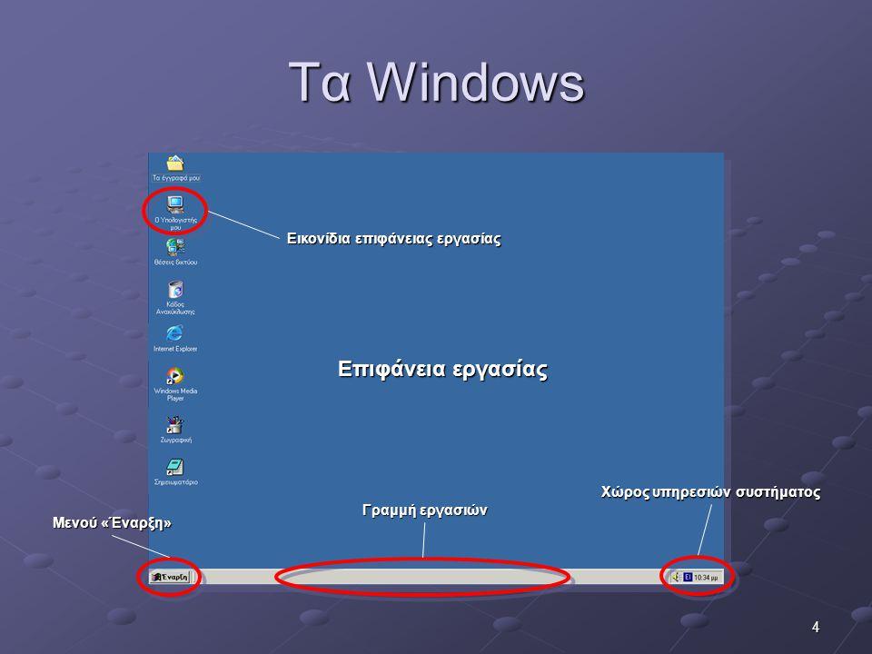 Τα Windows Επιφάνεια εργασίας Εικονίδια επιφάνειας εργασίας