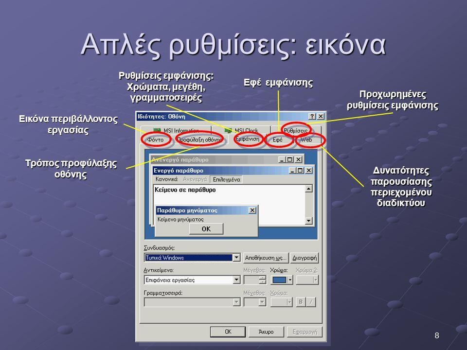 Απλές ρυθμίσεις: εικόνα