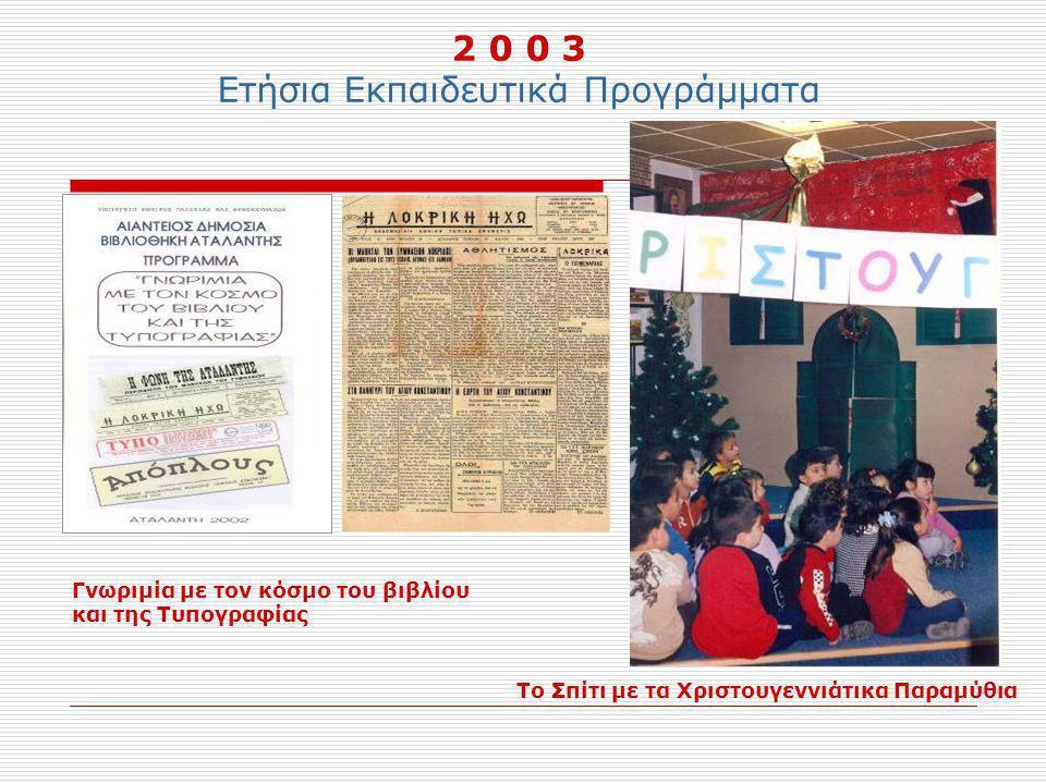 2 0 0 3 Ετήσια Εκπαιδευτικά Προγράμματα