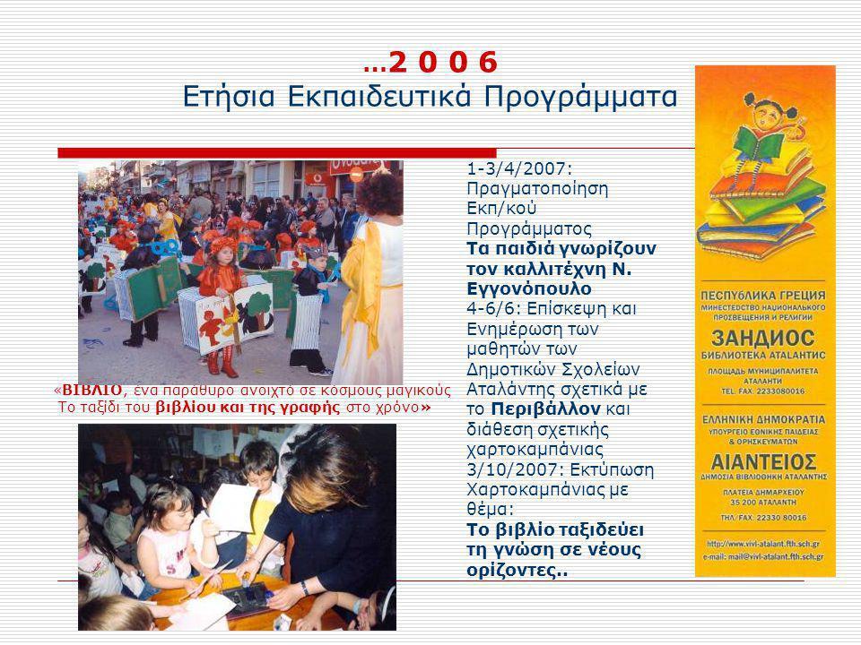 …2 0 0 6 Ετήσια Εκπαιδευτικά Προγράμματα