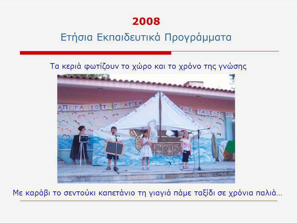2008 Ετήσια Εκπαιδευτικά Προγράμματα