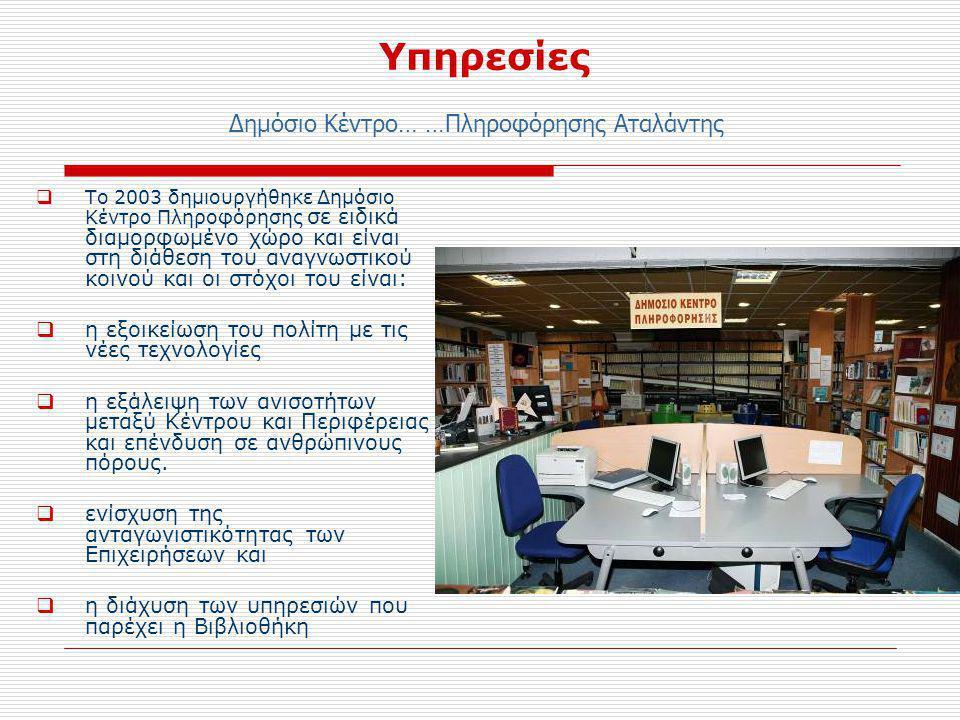 Δημόσιο Κέντρο… …Πληροφόρησης Αταλάντης