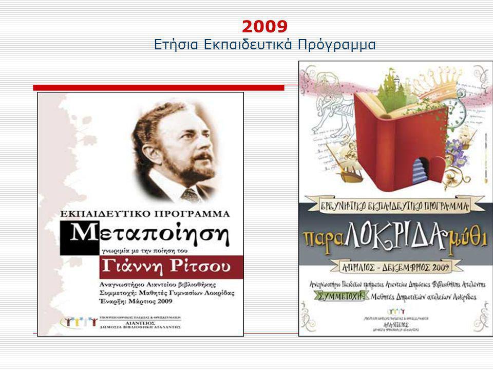 2009 Ετήσια Εκπαιδευτικά Πρόγραμμα