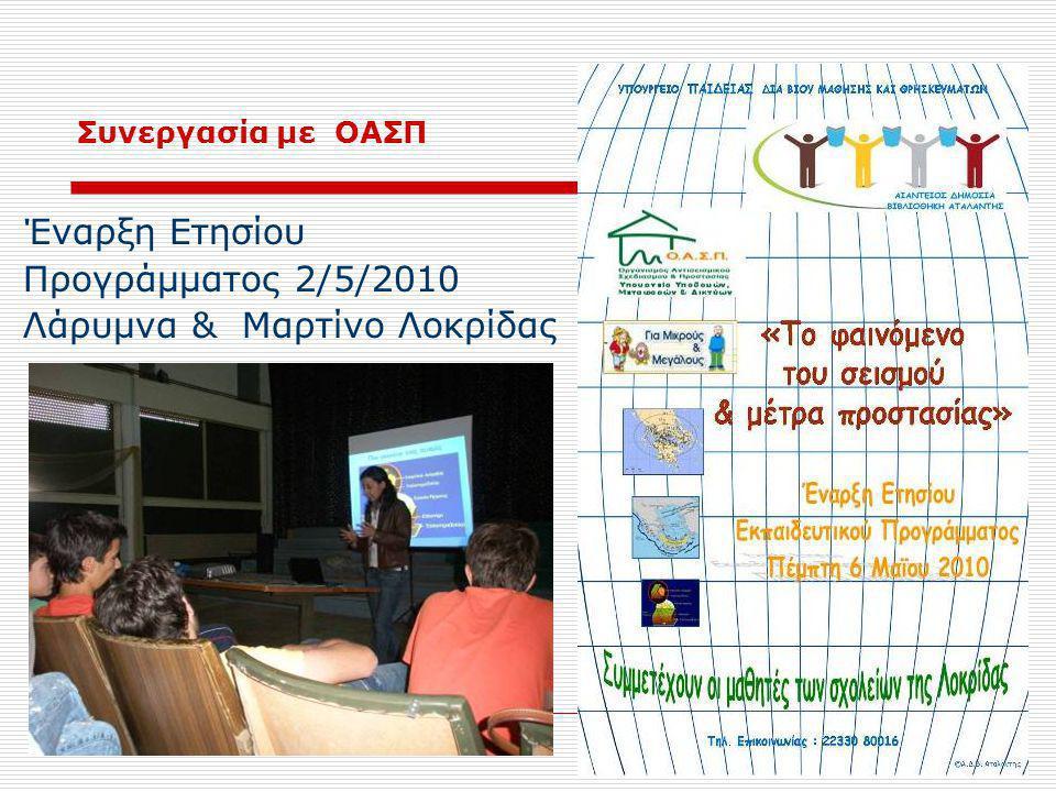 Έναρξη Ετησίου Προγράμματος 2/5/2010 Λάρυμνα & Μαρτίνο Λοκρίδας