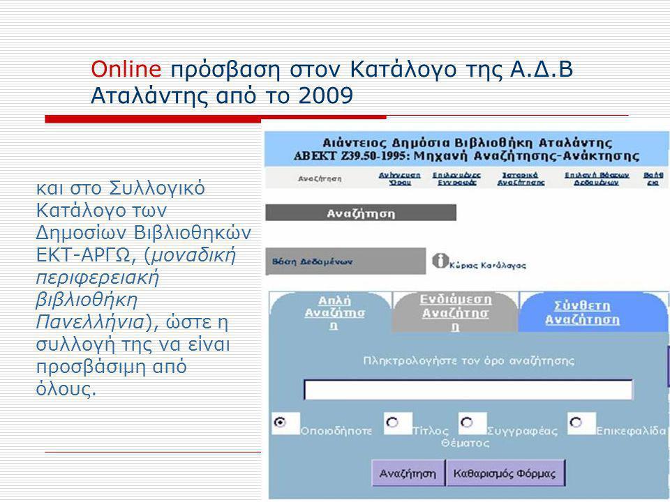 Online πρόσβαση στον Κατάλογο της Α.Δ.Β Αταλάντης από το 2009